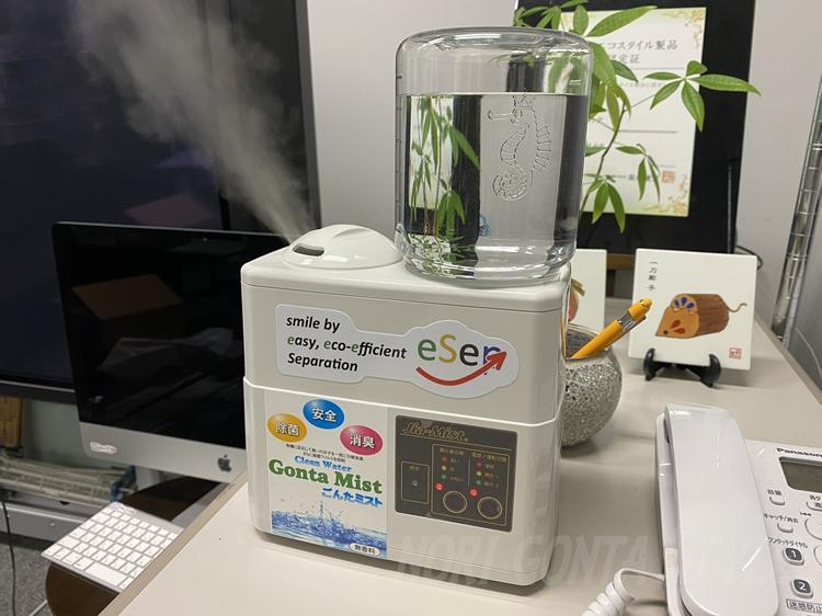 ごんたミスト噴霧イーセップ株式会社